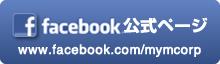 facebook公式ページ