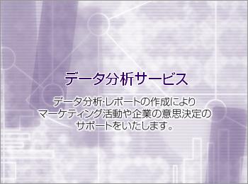 service-analysis00